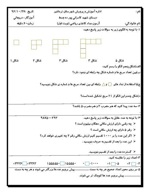 آزمون نوبت اول ریاضی ششم دبستان شهید کامرانی پور | دی 1396