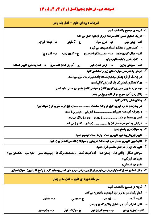 تمرین های دوره ای درس 1  تا 6 علوم تجربی پنجم دبستان 22 بهمن رشت
