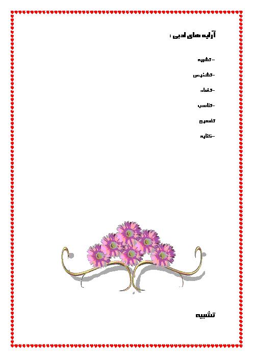 آرایه های ادبی و قالب های شعری فارسی هفتم به زبان ساده