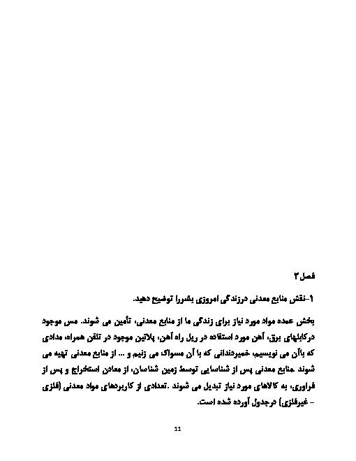 مجموعه پرسش و پاسخهای زمین شناسی پایه یازدهم | فصل دوم: منابع معدنی، زیربنای تمدن و توسعۀ صنعتی