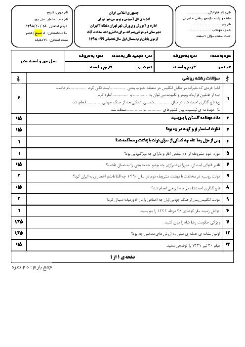 سوالات امتحانات ترم اول تاریخ معاصر یازدهم مدارس سرای دانش | دی 98