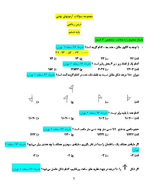 مجموعه سوالات آزمون های هماهنگ نوبت دوم ریاضی ششم ( مناطق تهران و برخی شهرستانها در سالهای 95 - 96 - 97)