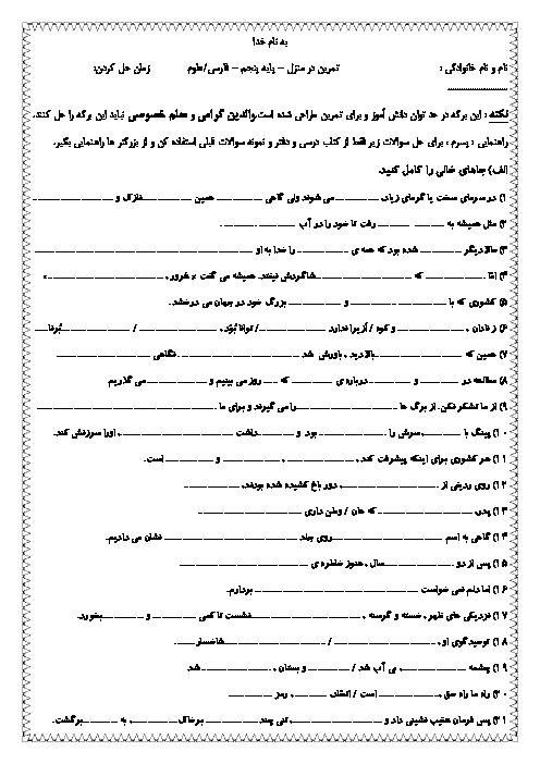 تکلیف آدینه فارسی و علوم پنجم دبستان شهید میاحی | بهمن ماه