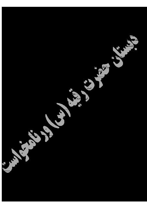 آزمون مستمر مطالعات اجتماعی چهارم دبستان حضرت رقیه (س) ورنامخواست  |  فصل چهارم: سفری به شهرهای باستانی