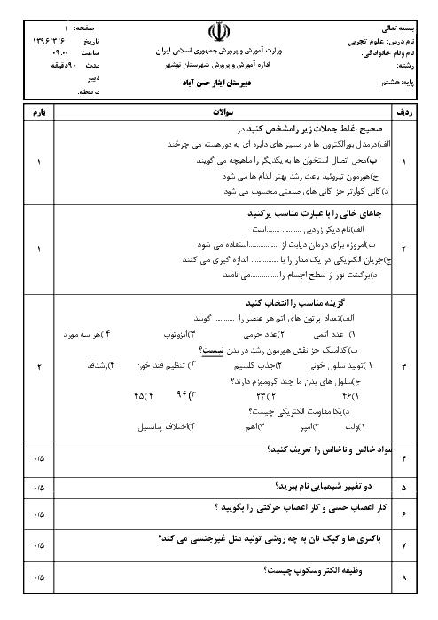 آزمون نوبت دوم علوم تجربی هشتم دبیرستان ایثار حسن آباد نوشهر با جواب - خرداد 96