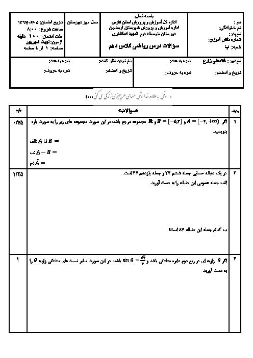 سوالات امتحان جبرانی نوبت دوم ریاضی (1) پایه دهم دبیرستان شهید اسکندری | شهریور 1397