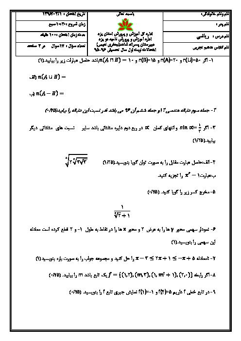 سوالات امتحان پایانی ریاضی (1) پایۀ دهم دبیرستان پسرانۀ شاهد ناحیۀ 2 یزد | خرداد 96