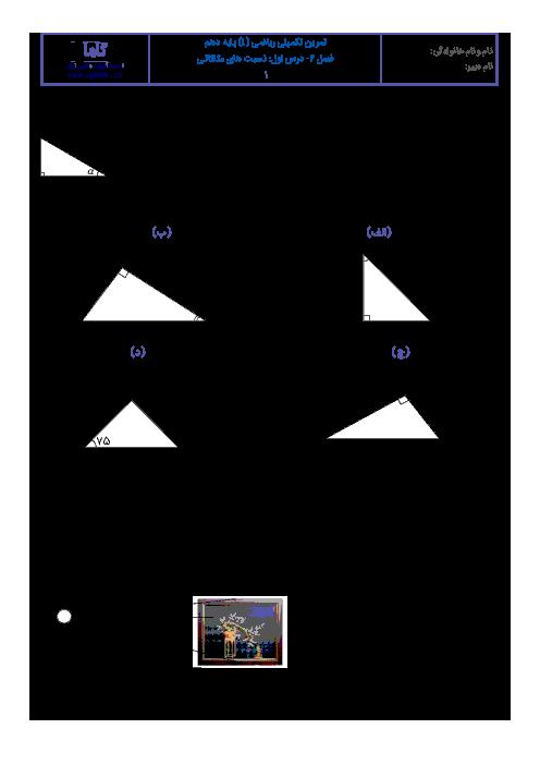 آزمونک ریاضی (1) دهم رشته رياضی و تجربی با جواب | فصل 2 | درس اول: نسبت های مثلثاتی (سری 1)
