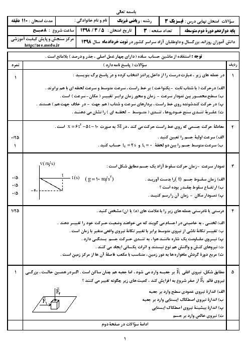 سؤالات امتحان نهایی درس فیزیک (3) دوازدهم رشته ریاضی | خرداد 1398 + پاسخ