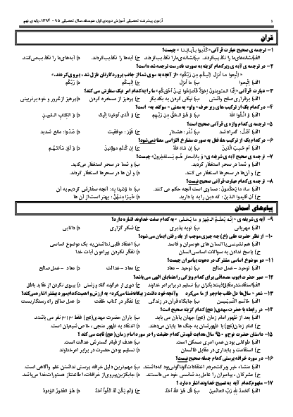 آزمون پیشرفت تحصیلی دانش آموزان پایه نهم  استان اصفهان | مرحله اول: آذر 94