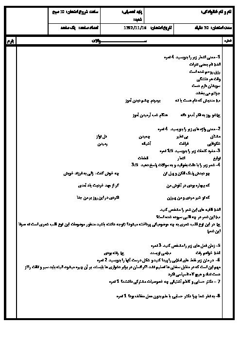 آزمونک ادبیات فارسی هفتم  | درس 10: کلاس ادبیات، مرواریدی در صدف، زندگی حسابی، فرزند انقلاب