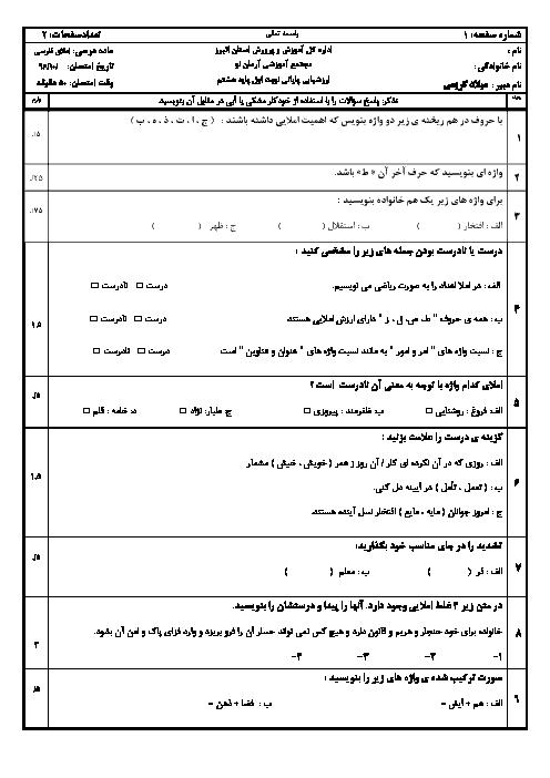 آزمون نوبت اول املا فارسی هشتم مدرسه آرمان نو | دی 1396