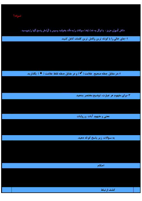 چهار سری امتحان آمادگی ترم دوم دین و زندگی دوازدهم (غیر از رشته انسانی) | خرداد 1398