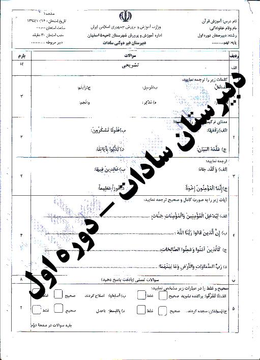 آزمون نوبت اول آموزش قرآن نهم دبیرستان دروه اول پسرانه سادات اصفهان | دی 95