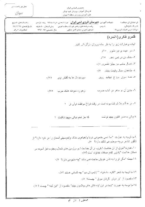 آزمون نوبت دوم فارسی (2) یازدهم دبیرستان انرژی اتمی | خرداد 1397
