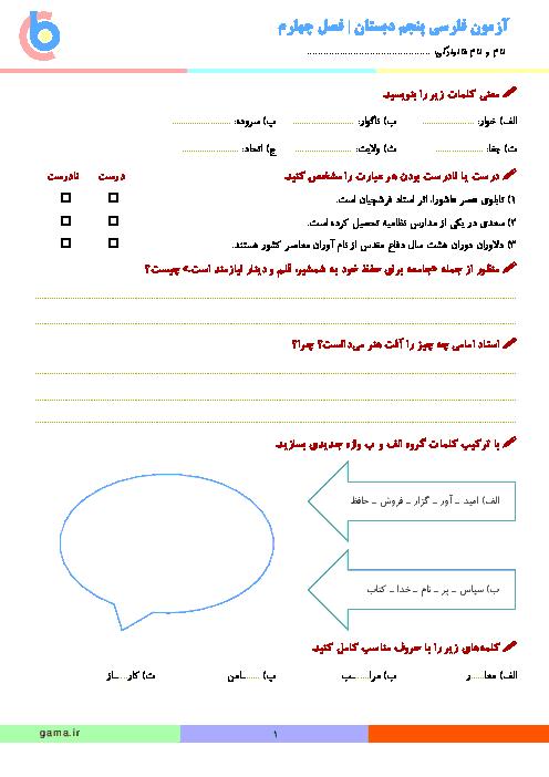 آزمون فارسی پنجم دبستان |  فصل چهارم (درس های 9 تا 12)