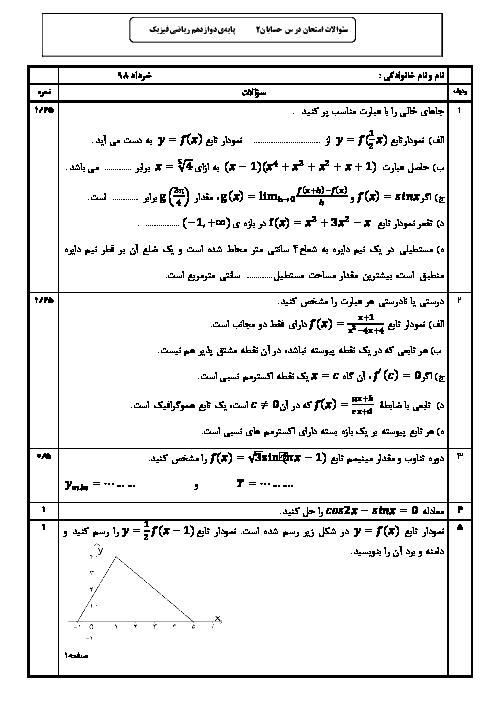 امتحان پیشنهادی نوبت دوم حسابان (2) دوازدهم دبیرستان حضرت فاطمه کرج | خرداد 1398 + پاسخ