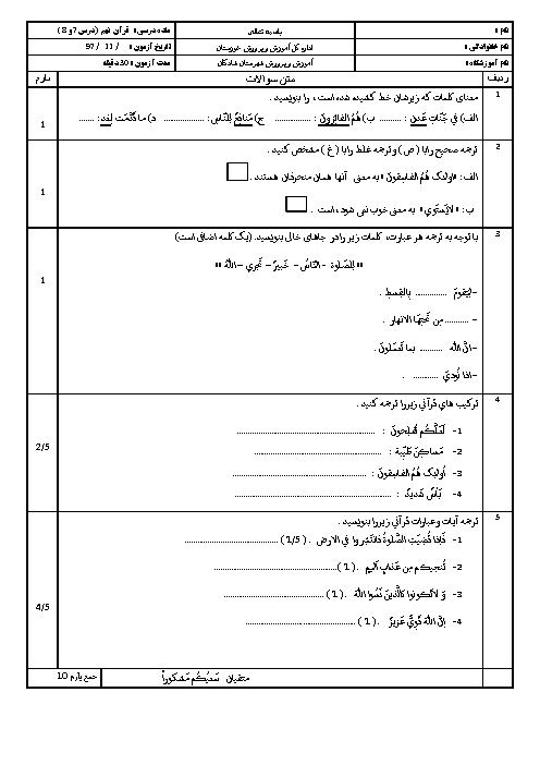 ارزشیابی درس 7 و 8 قرآن نهم + پاسخ
