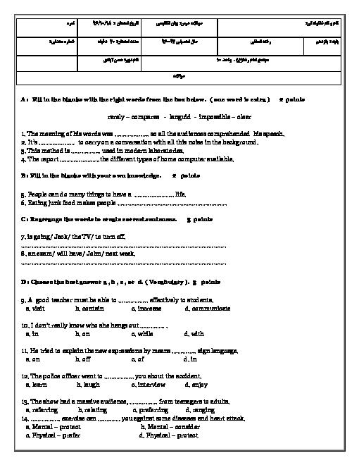 سوالات امتحان نوبت اول زبان انگلیسی (2) پایه یازدهم دبیرستان امام رضا تبادکان | دی 96