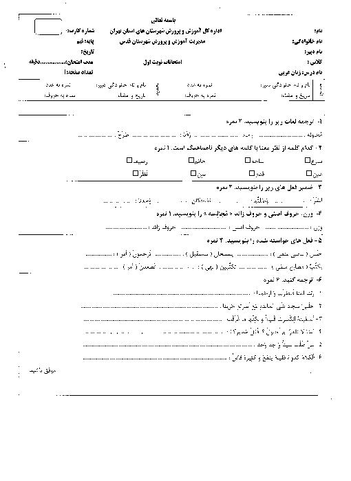 امتحان نوبت اول عربی نهم شهرستان قدس