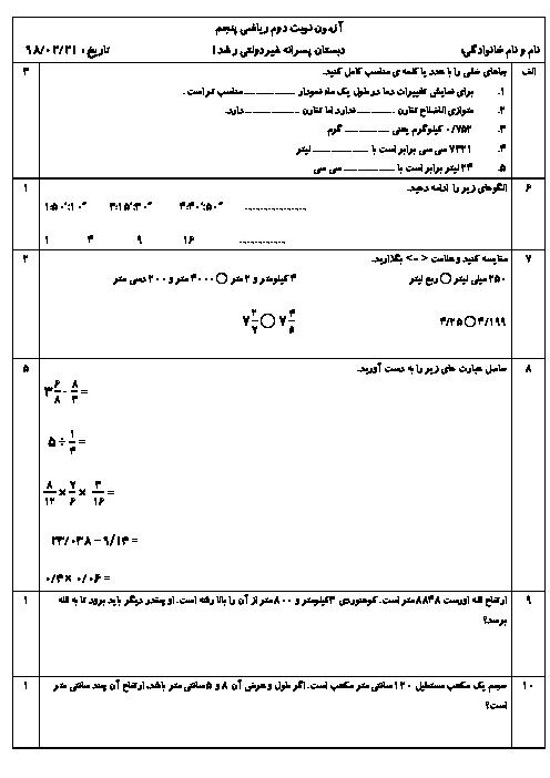 آزمون نوبت دوم ریاضی پنجم دبستان رشد زاهدان | اردیبهشت 1398