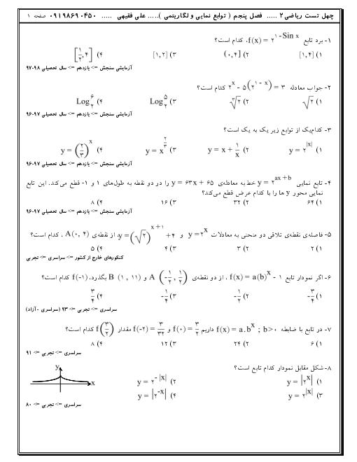 تستهای تالیفی، کنکوری و آزمون های آزمایشی ریاضی (2) یازدهم | فصل 5: توابع نمایی و لگاریتمی