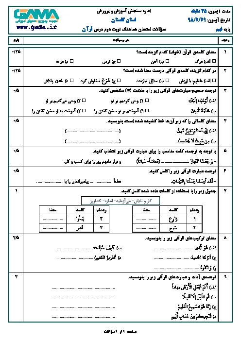سؤالات امتحان هماهنگ استانی نوبت دوم آموزش قرآن پایه نهم استان گلستان | اردیبهشت 1398