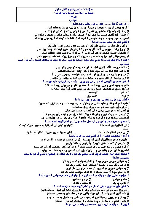 60 تست ادبیات فارسی آمادگی آزمون ورودی مدارس نمونه دولتی