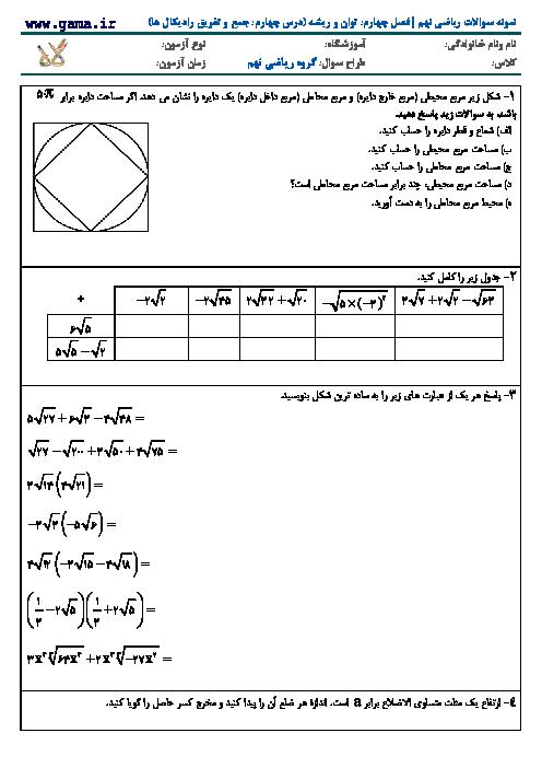 نمونه سوالات ریاضی نهم | فصل چهارم: توان و ریشه (درس چهارم: جمع و تفریق رادیکال ها)