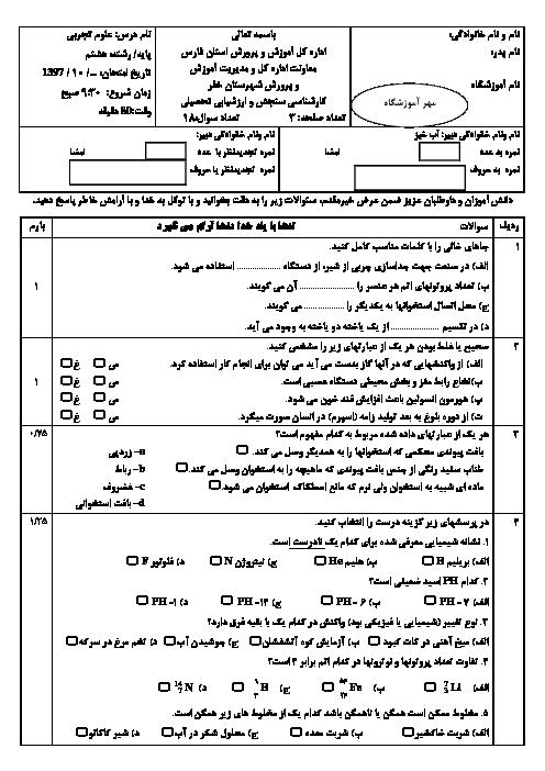 آزمون نوبت اول علوم تجربی هشتم مدرسه شهید منصور پرهیزگار | دی 1397