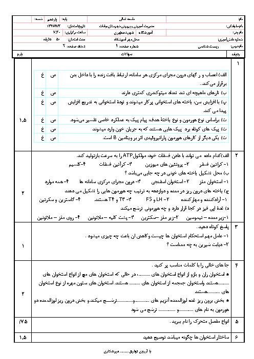 امتحان زیست شناسی (2) یازدهم دبیرستان شهید مطهری بوانات | فصل 3 و 4