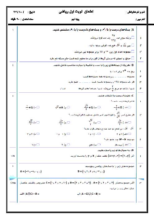 امتحان نوبت اول ریاضی نهم | دی 94