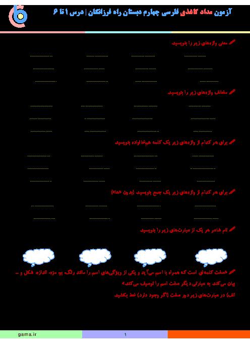 آزمون مدادکاغذی فارسی و نگارش چهارم دبستان راه فرزانگان یزد   درس 1 تا 6