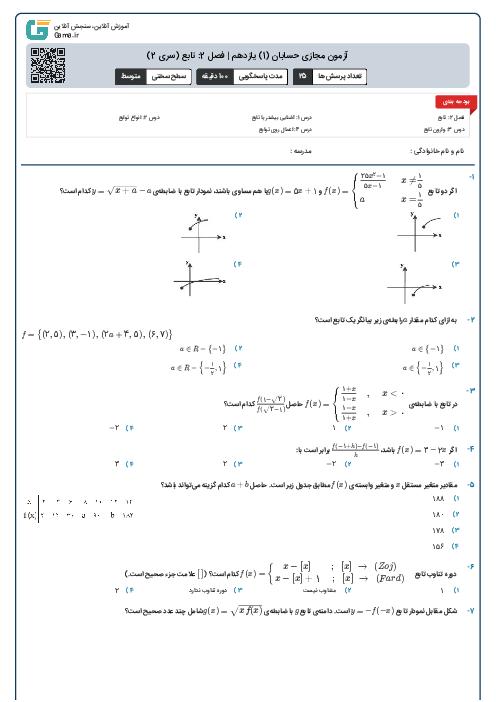 آزمون مجازی حسابان (1) یازدهم | فصل 2: تابع (سری 2)