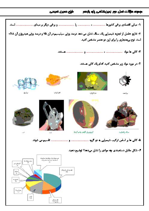 سؤالات امتحانی زمین شناسی یازدهم | فصل 2: منابع معدنی و ذخایر انرژی، زیربنای تمدن و توسعه