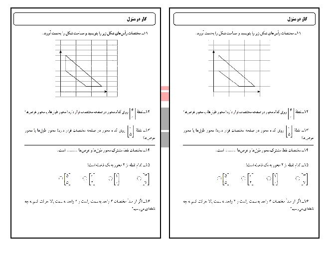 کار در منزل ریاضی ششم دبستان نگین | فصل 4: تقارن و مختصات