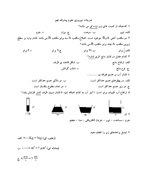 تمرین نوروزی علوم تجربی نهم مدرسه ندای سلام | فصل 8 و 9
