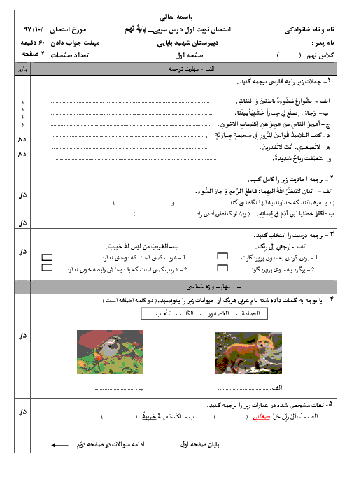 سوالات امتحان نوبت اول عربی نهم مدرسه شهید بابایی | دی 97