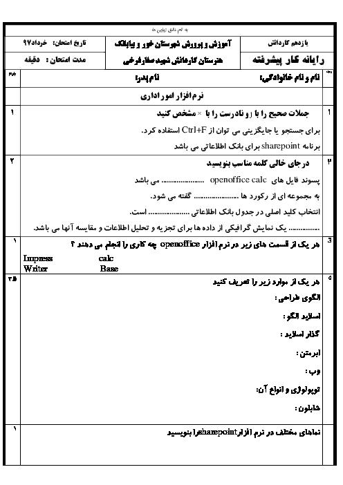 آزمون پایانی رایانه کار پیشرفته | خرداد97