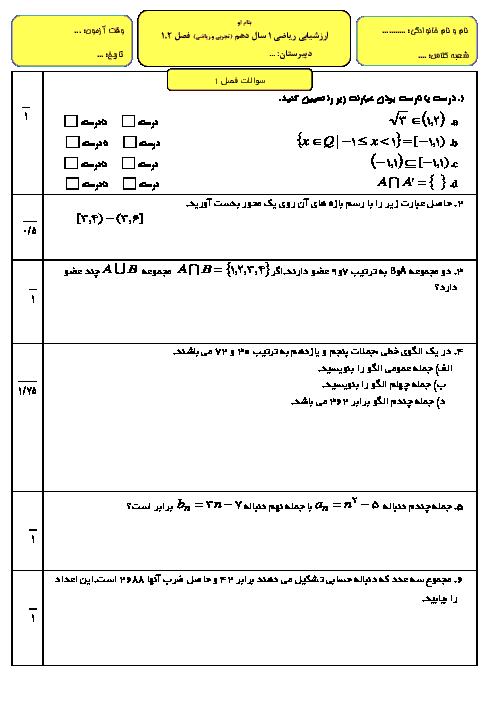 امتحان مستمر ریاضی دهم  فصل های 1 و 2 ( مجموعه، الگو و دنباله و مثلثات ) با پاسخنامه