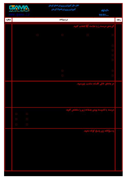 سؤالات امتحان هماهنگ نوبت دوم هدیههای آسمان پایه ششم ابتدائی مدارس ناحیۀ 1 کرمان | خرداد 1397