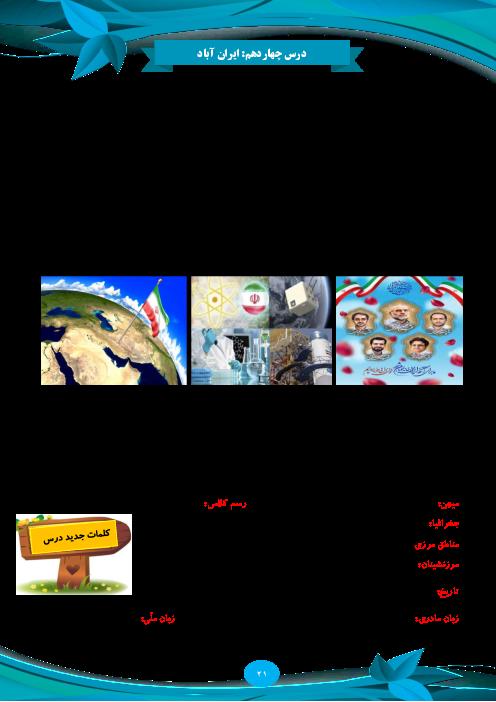 درسنامه آموزش غیرحضوری فارسی سوم دبستان | درس 14 تا 17