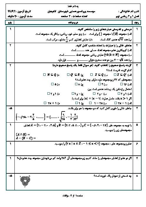 آزمون ترم تابستان ریاضی نهم موسسه پروفسور حسابی لاهیجان | فصل 1 و 2