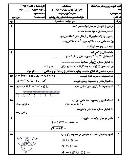 امتحان هماهنگ نوبت اول ریاضی نهم استان لرستان | دی 96: فصل اول تا فصل چهارم