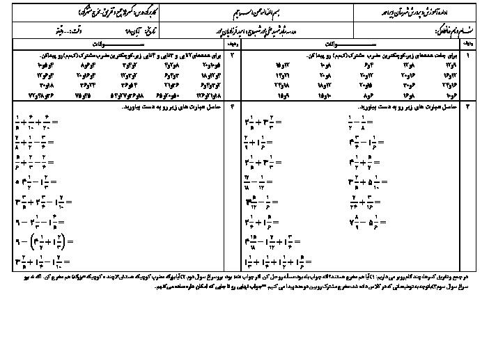 کاربرگ و تمرین ریاضی ششم دبستان شهید علیپور | مخرج مشترک و جمع و تفریق کسر