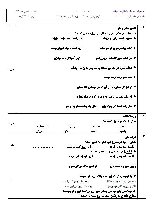 آزمون نوبت اول ادبیات فارسی هفتم مدرسه شهید باهنر | دیماه 96