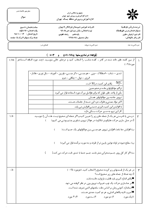 امتحان ترم اول فیزیک دهم رشته تجربی دبیرستان فرزانگان 2 تهران | دی 98
