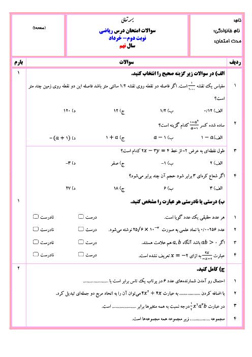 آزمون استاندارد نوبت دوم ریاضی نهم با پاسخ تشریحی | سری ۵