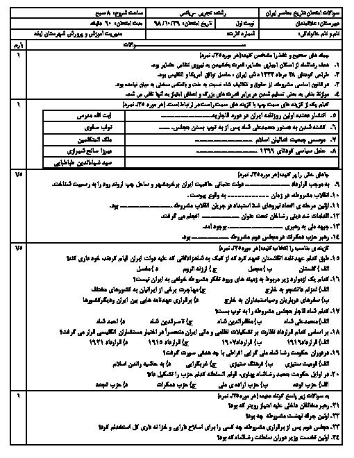 آزمون ترم اول تاریخ معاصر ایران یازدهم دبیرستان علاقمندان | دی 1398