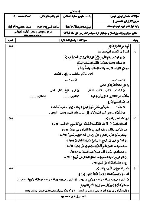 سؤالات امتحان نهایی درس عربی (3) تخصصی دوازدهم رشته معارف | نوبت دی 98
